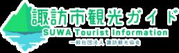 諏訪市観光ガイド | 諏訪観光協会公式サイト