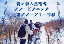 霧ヶ峰八島湿原 スノーピクニック 初心者スノーシュー体験