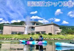 諏訪湖カヤック体験