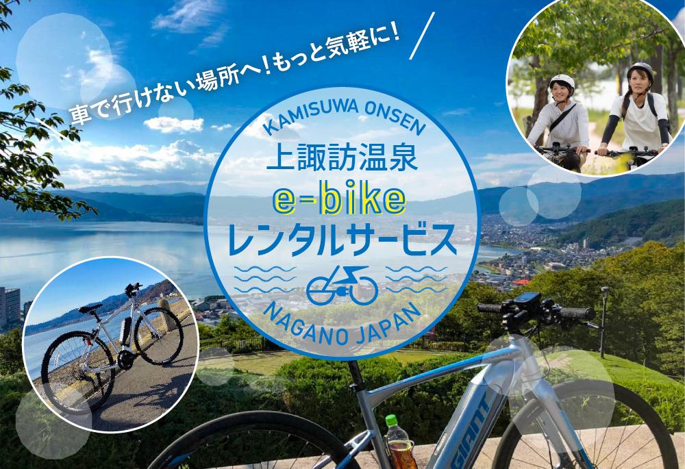 上諏訪温泉e-bikeレンタルサービス